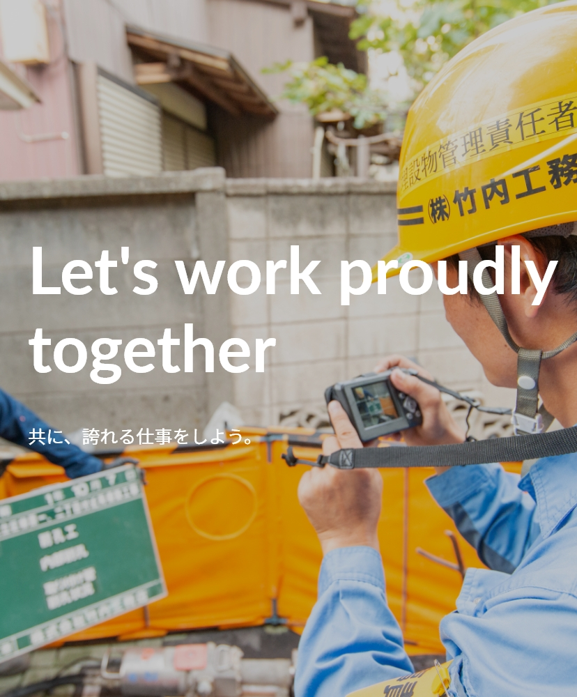 Let's work proudly together 共に、誇れる仕事をしよう。